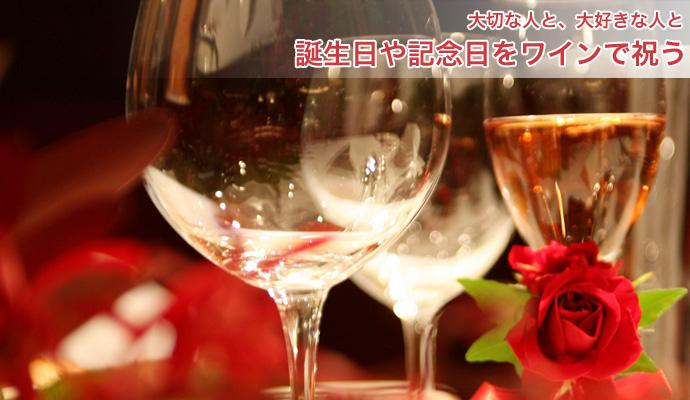 誕生日や記念日をワインで祝う