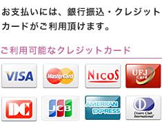 お支払いには、銀行振込・クレジットカードがご利用頂けます。