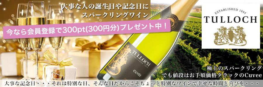 大事な人の誕生日や記念日にスパークリングワイン