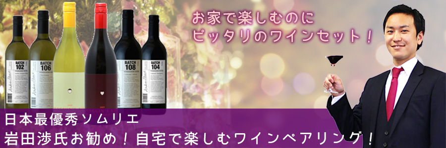 日本最優秀ソムリエ 岩田渉氏お勧め!2020年Christmasワイン!